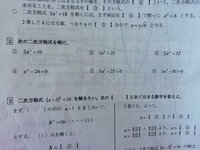 二次方程式 解答 お願いします