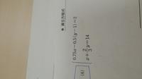 この連立方程式の解き方解らないです。 小数点を整数にして、分数も整数にするのは分かるけど、なんか変な答えになります。 誰か教えて下さい
