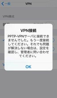 [100枚]iPhoneのvpn設定で何故かPPTPサーバーだけ繋がりません。前まではしっかり繋がったんですけど急に繋がらなくなりました。どうすればいいでしょうか?