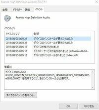 Realtek High Definition Audioなんですが、8月25日にWindows8.1からWindows10に移行したとたん、サウンドがおかしくなり、 ボーカルや人の声が聞こえなくなりました。音量を上げても、伴奏などがガンガン聞こ...