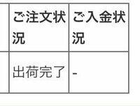 スマート 購入 履歴 ア