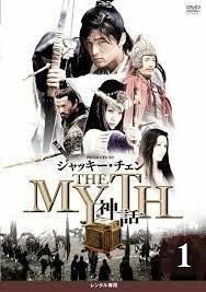 図安国(華流ドラマ『THE MYTH 神話』より)って、実際にあったの?それとも想像上の国?   なな