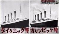沈没したタイタニック号と姉妹船のオリンピック号は、2階デッキ部分の造りが違うので容易に見分けがつきます。 海底調査で、2階デッキ部分の造りがオリンピック号ではなくタイタニック号で、沈没してるのはタイタニック号だと確認されましたけど、保険金が目的で意図的に事故を画策したとする『姉妹船すり替え説』が一時期、 誠しあかに語られました。 あれこそが本を売るための詐欺だったということですか?