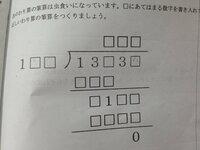 小学生の算数 虫食い割算がわかりません 解き方を教えて下さい