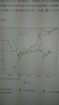 地理の問題です 銚子市の犬吠埼で最も早く日の出が見られる時期はいつか?という問題です。  写真の斜線はその時期の5分間隔の当時線です。  春夏秋冬いつですか? 考え方を教えてください!