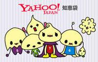 Yahoo!知恵袋登録者は23,688,966人もいるって本当ですか?
