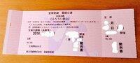 チケット 流通センター 宝塚