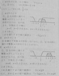 二次不等式x^2-(a+3)x+3a<0…①、2x^2+3x-2>0…②について ①、②を同時に満たす整数xがちょうど2つ存在するaの値の範囲を問う問題です  解答の(見づらくてすみません) 「[1]a<3の とき」の下部3行と...