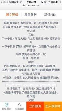 中国語の翻訳お願いいたします。 このスクリーンショットの部分です。 通販サイトのです。  どうかお願いいたします。