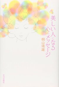 阿含宗の桐山靖雄さん平河出版社から 新刊本でてました♥ 正直な話し、今の桐山靖雄さんに こんな本書けるのでしょうか? 高齢で認知症  ゴーストライターが書いてるのでしょうか??