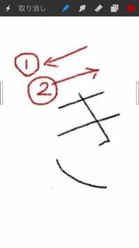 ひらがなの書き方 わたしは左利きなのですが  き、というひらがなを②の書き順で書きます  どちらが正しいのでしょうか??