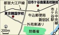↓は本当ですか。  東京都は韓国政府の要請を受け、新宿区内の都立高校跡地を韓国人学校の用地として有償で貸与する方向で検討を始めた。 都内には韓国人学校が1校あるが手狭になっており、韓国の朴槿恵(パク...