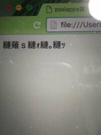 sublime text3についてです。 sublime text3 を用いてhtml を作成 しているのですが、ブラウザー で出すと こんにちは とうったはずが 画像のように文字化けしてしまいます。  ネットで調べたところ convertToUTF8をpackage install からダウンロードして 同様にcodecs33もダウンロードしました。  しかし、文字化けが解消されません。 ...