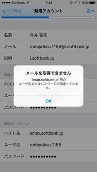 Imap.softbank.jp用のユーザー名またはパスワードが間違ってるってでるんですけど、何処も間違ってる所なんてないように思えるのですが、俺のアイフォーンが可笑しくなってるのでしょうか?