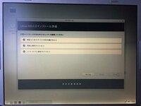 LinuxMintのインストールがこの画面で止まってしまいます。 どのような原因が考えられますか?
