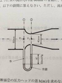 ベンチュリ管に関する問題の解き方を教えてください! 下図のように水の流れる内径60mmの管路に、のど部の内径40mmの流量計を取り付けたところ、50mmHgの圧力差を示した。以下の設問に答えなさい。ただし、流れに...