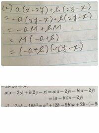 a(x-2y)+b(2y-x)という問題の因数分解について質問です。  上の画像が私の回答で下が答えなんですが、 私の場合はaにマイナスをつけたんですけど、答えではbにマイナスがつき、答えが異なっ てしまいました。  私の回答では駄目なんでしょうか。  詳しく解説お願いします。