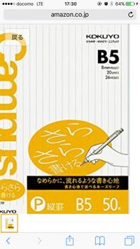 ルーズリーフに印刷したいんですがどうすればいいか教えてください  サイズ:B5 穴数:26穴 ●寸法/タテ257×ヨコ182 罫内容:縦罫(8mm×20行)  コクヨさんのものです
