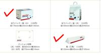 ゆうパックの箱(小)と(三角)は 定形外郵便で送ることは可能ですか?