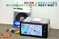 このナビ(NSZT-W60)に このauのSDカード(64GB)は対応してるのでしょうか? 詳しい方教えて下さいm(._.)m