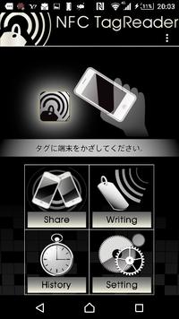 Nfc する この は に アプリ 対応 ありません タグ