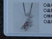 ピンクダイヤモンドネックレスの買取価格について。  ファンシーインテンスピンクのペアシェイプ、0.174カラット、I1、 で、周りにラウンドダイヤ計0.35カラットがあるネックレスはいくら位 での買取になりますか?  素材はPt850です。