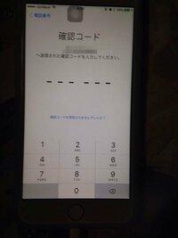iPhoneをアップデートしたら 確認コードを要求されました。これは何を入力すればよろしいのでしょうか?