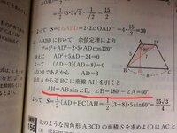 こちらの画像の解説について質問です 赤い下線部について、なぜ60度になるのでしょうか。なぜ180-Aなのでしょうか