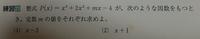 解答と途中式を添えて教えてください。 至急お願いします。