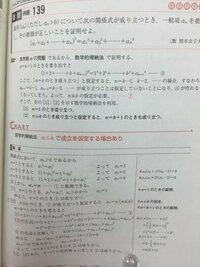 青チャート数学B例題139について質問です この問題でどうしてnがk以下であると仮定する 必要があるんでしょうか? 解説を見ても分かりませんでした