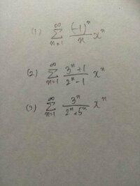 以下の写真のベキ級数の収束半径がわかりません わかるかたよろしくお願いします