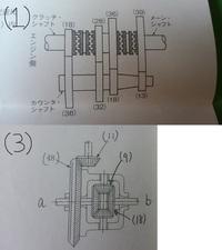 3級シャシの練習問題でわからない問があります。 計算の仕方と答えを教えてもらえないでしょうか。 よろしくお願いします。 (1)図に示す前進4段のトランスミッションで第3速のときの変速比を求めなさい。図中...
