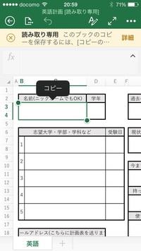 iPhoneでエクセル編集ができるアプリをインストールしたのですが、編集仕方が分からないので教えてください。 文字を入力したい部分をタップしたのですが、入力画面が出てこず、どこを押したら よいのでしょうか?