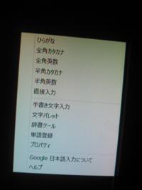google日本語入力及びGoogle Chrome canaryについてです。 つい先日 Chromeにてローマ字打ちによる平仮名入力を使用としたのですがGoogle日本語入力が画像のようにどの入力方式も向こうにされてしまいました 何か...