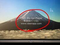 NECのデスクトップパソコンでブルーレイを見ようとしたら真ん中に赤丸で囲んだものが出てきます 邪魔なので消そうと思ったら、登録が必要みたいで、その登録も有料らしいです。 Windowsで無料でブルーレイを見れるソフトってなにかありますか?
