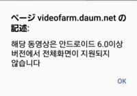 韓国のdaumという動画サイトでフルスクリーンが出来なくなりました 前まではできたのですがソフトウェアを更新したら出来なくなりましたもうフルスクリーンでは見れないのでしょうか? フルスクリーンのボタンを...