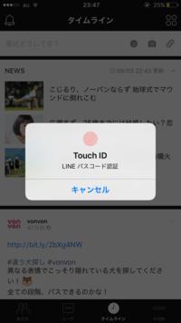 最近LINEの指紋認証がなんかおかしいんです。 LINEのアプリを閉じてから指紋認証の画面が出てきてしまいます。 それとLINEを開くときはすでにLINEが開かれた状態になってから指紋認証が出てき てしまってキャン...