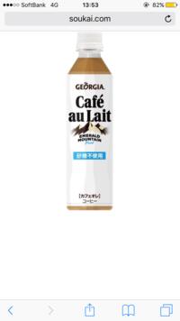 「ジョージア エメラルドマウンテン カフェオーレ 砂糖不使用」が気に入っているのですが、近所のスーパーなどに売られているのを見かけません。 取り扱っているスーパー・コンビニなどご存知 なら教えて下さい...