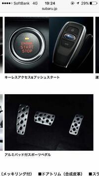 アルミペダルのメリット、デメリットを教えてください! ゴム製のペダルとの大きな差はなんですか?!  新車を発注したのですが、特別仕様車でメーカーオプションで装着されてくる予定です。 教えていただきたいのはアルミペダルの見た目以外の利点です。