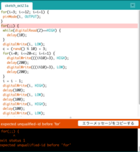 Arduino Uno R3について質問があります。 http://n.mtng.org/iArduino/ja/sample51.html ここに載ってるコードをコピペしたんですかどエラーが発生するのですけどどうすればいいのですか? 興味本意でArduino購入したのですがコードが全くわかりません笑