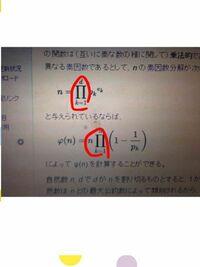 オイラー関数の記号 ウィキペディアのオイラー関数のページを見ていたのですがはじめてみる記号が載っていました。  この記号はなんと読むんですか?  またどういう意味ですか?