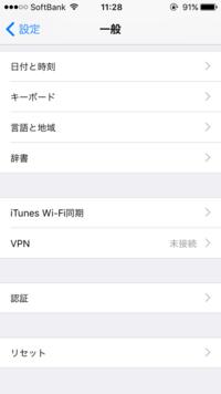 プロファイルとデバイス管理が消えていました  airshouを使いたいのですがどうすればいいのでしょうか  iPhone プロファイル デバイス管理 ない 消えた 消えている