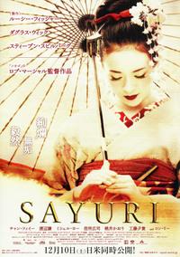 チャン・ツィイーさんの『SAYURI』は名作でしょうか?