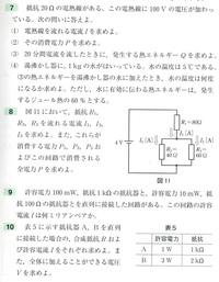 高校一年電気基礎の問題です まず、8番ですが全体の電流はオームの法則I=V/Rで0....   高校一年電気基礎の問題です まず、8番ですが全体の電流はオームの法則I=V/Rで0.0385になると思うのですが答えを見るとI1が0.0385になっています。   I1はR1を通っているのでここに全体の電流がくるのがよく分かりません  また、ある電熱線に100Vの電圧が加わり5Aの電流が...