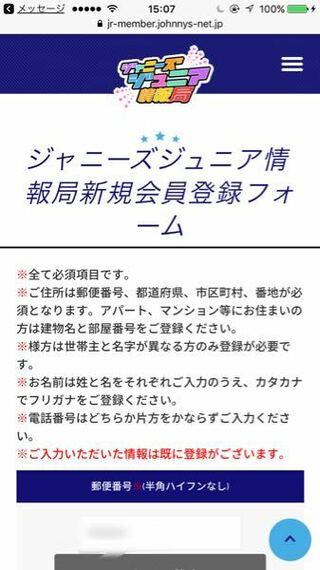 局 ジャニーズ jr 情報