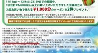 トイザらスを訴えたい。  トイザらスのオンラインストアに、2016年12月4日(日)まで表示されていた、クリスマスクーポンプレゼントの説明がおかしいのです。 12/4までに6,000以上お買い上げで、総額2,000円分の...