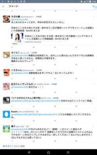 淫夢新聞オフィシャルサイトが削除された件について 今日未明 真夏の夜の淫夢に関するネタ記事を投稿していた淫夢新聞 の公式サイトhttp://blog.livedoor.jp/inmshimbunsince2016/ が削除されました。 噂では、高須医院長がネタでRTした 日本人客に糞尿を食べさせる 韓国のレストラン従業員逮捕という記事を鈴木まりこ議員が間に受けてしまいRT→炎上し、その責任を...