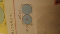 この面積は、30×3,14×2 らしいのですが、 15×15×3,14じゃないんですか?