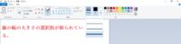 [ コイン100枚 ] ペイントの線の幅を太くする方法を教えてください。  Windows 10のペイントの線の幅を最大にしても、希望の線の太さになりません。 ペイントの線の幅の欄には、4つの線の太さしか選択肢がないのですが、任意の値で線の幅を大きくすることはできますか?    回答お願いします.