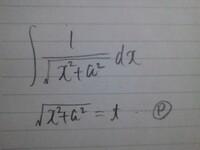 この不定積分を(p)の方針で解きたいのですがどうすれば溶けますか?